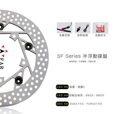 FAR SF碟盤套餐 含鐵氟龍油管+金屬燒結原廠來令成套配備 勁戰 雷霆 RACING 三代 四代 五代