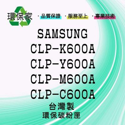【含稅免運】SAMSUNG CLP-K600A/CLP-Y600A/CLP-M600A/CLP-C600A 適用 650