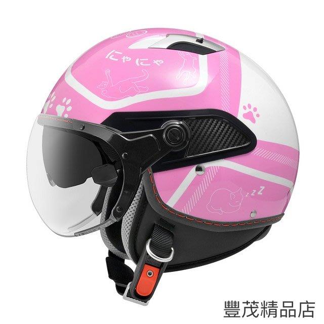 ZEUS 瑞獅 ZS-212C 212C 貓咪 白紫 AR5 半罩 小帽體 W鏡 內墨鏡 3/4罩 安全帽
