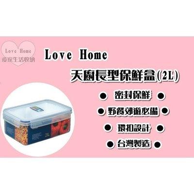 ~愛家收納~滿千  製 密扣式保鮮盒 水果盒 保鮮盒 長方形保鮮盒 外出盒 便當盒 副食品保存盒 KIR2000