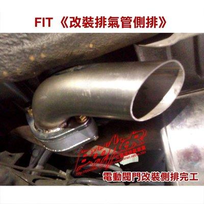 ◄立展進排氣BoosteR►FIT《改裝 排氣管 側排》電動閥門 自由控制排氣大小聲 排氣閥門 各種規格60 63 76