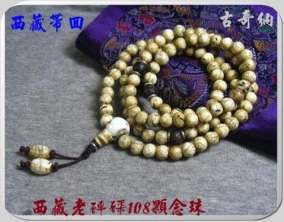 ○古奇納○8.1mm西藏老硨磲108顆念珠/唸珠/佛珠+老金剛菩提子【天然螺紋,超爆老】