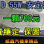 威鑫汽機車精品 HID 55w安定器一顆700元 a3...