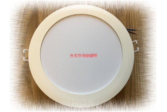 台北市長春路 15公分 6吋 飛利浦 PHILIPS 崁燈 嵌燈 DN020B LED 16W