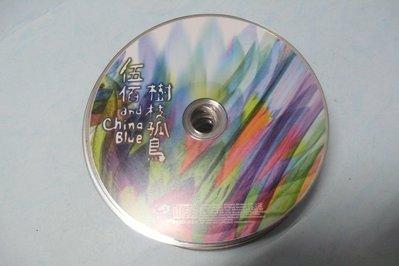 紫色小館78-3--------伍佰-樹枝孤鳥
