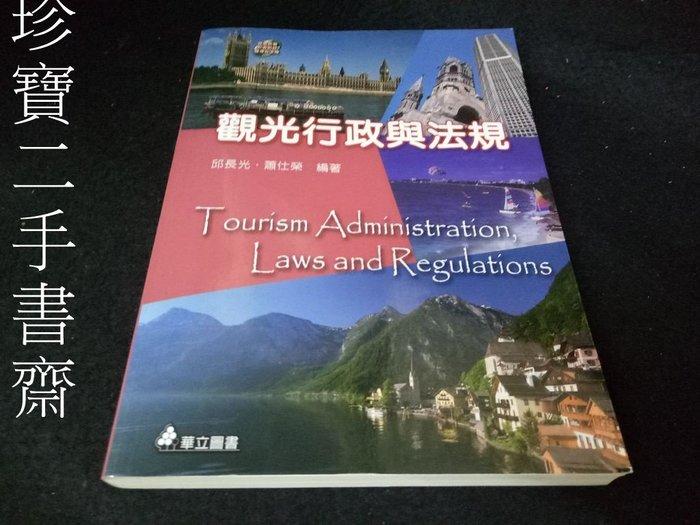 【珍寶二手書齋3B20】觀光行政與法規2016年含光碟ISBN: 9789577846563