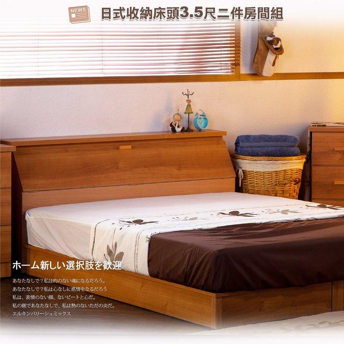 【UHO】DA- 日式大收納 3.5尺單人二件組(床頭箱+床底) 免運費