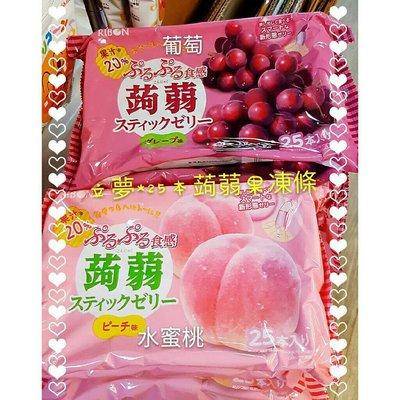 立夢*25本蒟蒻果凍條-葡萄/白桃  果凍/甜點/低卡