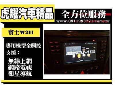 虎耀汽車精品~賓士W211純安卓主機