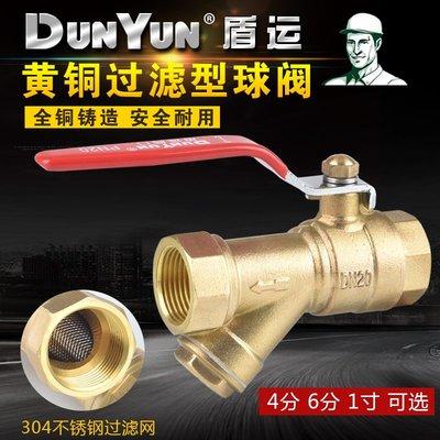 水龍頭 五金用品 盾運加厚黃銅過濾型球閥4分6分1寸銅開關Y型自來水過濾器DN15閥門