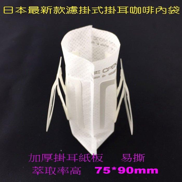 ㊣創傑包裝+掛耳咖啡內袋 濾掛式咖啡袋 75*90mm 100只/包=$185 日本原裝進口材質 台灣製袋 工廠直營