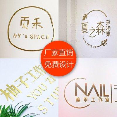 不銹鋼字定做金屬立體字黃銅定制精工字工作室門頭公司招牌制作