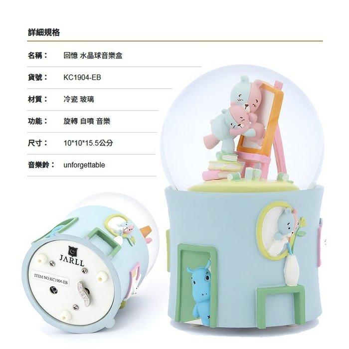 讚爾藝術 JARLL~回憶 水晶球音樂盒(KC1904-EB)【天使愛美麗】(現貨+預購)