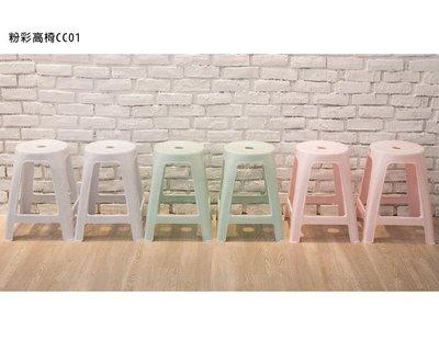 粉彩高椅6入 塑膠椅 夜市椅 椅子 高...