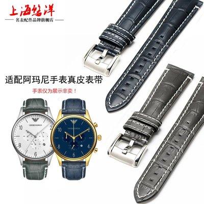 手錶配件 飾品 真皮手錶帶 代阿瑪尼男AR1861/1862/1878/1892/1893/1961針扣錶鏈