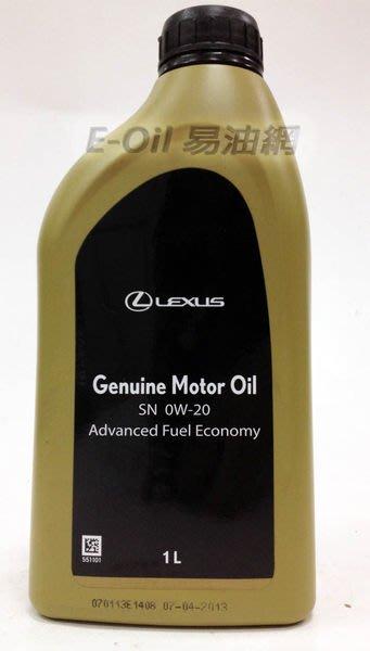 【易油網】Lexus Genuin 0W20 0W-20 原廠專用機油 台灣公司貨【缺貨】