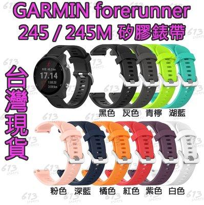 GARMIN Forerunner 245/645 vivoactive 手錶錶帶 矽膠表帶 錶帶