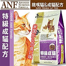 【🐱🐶培菓寵物48H出貨🐰🐹】愛恩富 ANF-特級成貓、老貓保健1.5kg 特價300元自取不打折