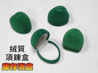 【喬尚拍賣】植絨蚌殼式飾品盒 = 耳環項鍊盒 =綠色1打12個