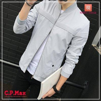 CPMAX 男外套 飛行外套 夾克外套 騎車外套 防風外套 帥氣外套 英倫外套  輕薄外套 運動外套 機車外套【C24】