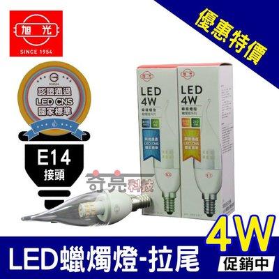含稅特價【奇亮科技】旭光 4W 拉尾 LED 蠟燭燈 燈泡 E14接頭 LED燈泡 CNS 另10W 13W 16W