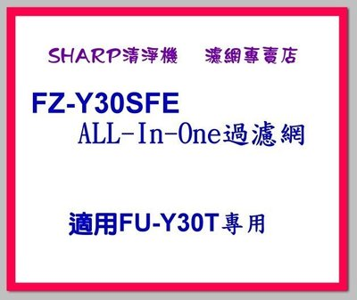 【網路go 】(SHARP夏普)FU-Y30T空氣清淨機專用濾網FZ-Y30SFE ALL-In-One過濾網