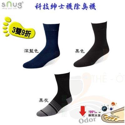 SNUG 健康除臭襪 科技紳士襪 3雙下標區可混搭 腳臭剋星 科技健康襪 中筒長襪 台灣製造 喜樂屋戶外