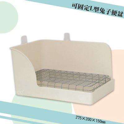 公司貨 麗利寶2760 可固定L型兔子便盆 寵物兔 小白兔 兔子用品 寵物用品 廁所 兔子廁所 寵物便盆 寵物兔便盆