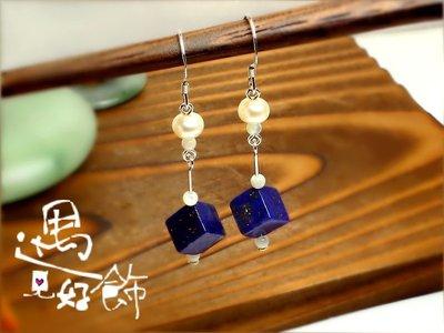 天然青金石Lapis Lazuli 菱形 方塊 垂墜耳環 純銀耳勾【 遇見好飾 】