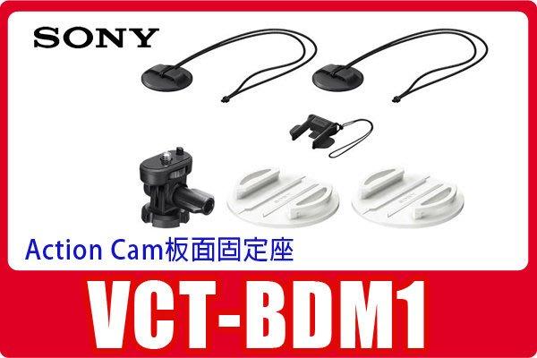 SONY VCT-BDM1 板面固定座 另有RBM2 MCP1 HM2 BPM1 CAP1 STG1 MVA