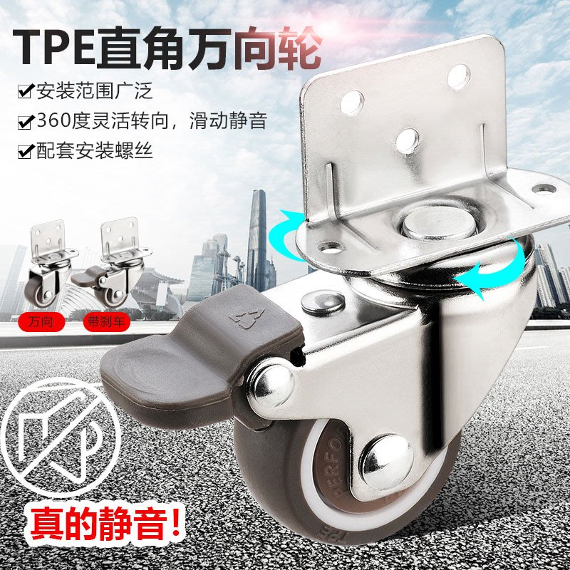 衣萊時尚-4個起購 花架輪子桌子移動腳輪滾輪轱轆靜音夾板嬰兒床輪子L型萬向輪通用(尺寸不同價格不同喔)