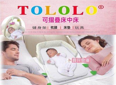 寶貝倉庫~TOLOLO嬰兒床中床~外出攜帶方便~折疊床遊戲墊~便攜式寶寶床上床~健力架~防水防尿安撫小床~彌月送禮