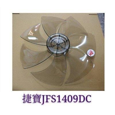 現貨 捷寶JFS1409DC 扇葉 DC節能扇 葉片 14吋電風扇扇葉    DC扇扇葉 扇葉 7葉片 【皓聲電器】