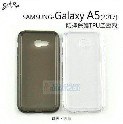 s日光通訊@【STAR】【新品】SAMSUNG Galaxy A5 2017 防摔保護TPU空壓殼 軟殼 透明 裸機感