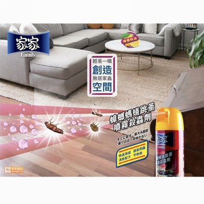 『家家 - 必安住』 蟑螂螞蟻跳蚤噴霧殺蟲劑 - 檸檬精油(550ml/瓶)  - 六入組
