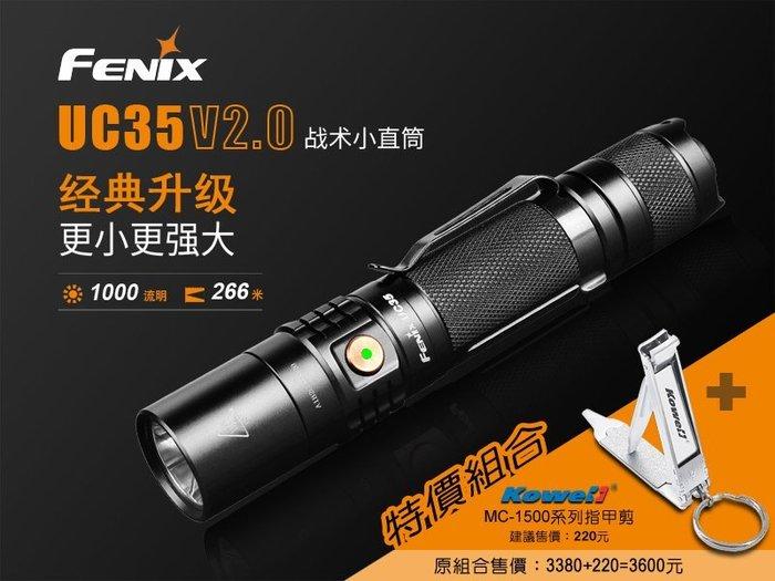 (登山屋)業成FENIX 特價組合 UC35 V2.0戰術小直筒+Kowell MC-1500系列指甲剪*1