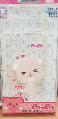 彰化手機館 iPhone5 5s i5 手機殼 MOMO熊 正版授權 tpu軟殼 卡通殼 彩繪殼 iPhoneSE