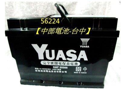 【中部電池-台中】YUASA湯淺汽車電瓶56224 smf (通用55530 56220 55566 56214加強)免加水62AH高身新款ELANTRA