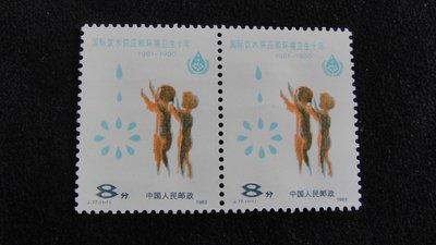 【大三元】大陸郵票-J77飲水-新票1全二方連-原膠上品