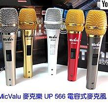 MicValu 麥克樂 UP 566 電容式麥克風 RC語音 聊聊 送166種音效軟體