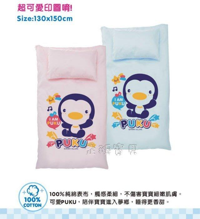 @企鵝寶貝二館@ 藍色企鵝 PUKU 兒童睡袋 130×150 cm (P33813)
