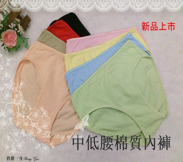 (3件入)俏麗一身Z51072棉質素色中腰內褲孕婦產後褲包臀媽媽褲舒適吸汗透氣女仕褲M-XXL夏季首選