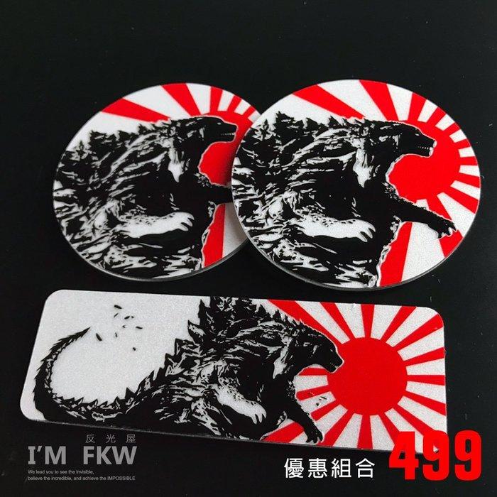 反光屋FKW 哥吉拉 怪獸之王 8.4*2.8公分方形反光片+5.5公分圓形反光片 防水耐曬 3M背膠 合購優惠499元