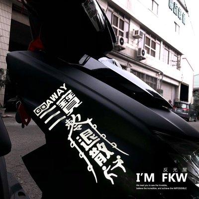 反光屋FKW 三寶退散 H殼反光貼紙 車殼 細膩簍空質感 防水車貼 DRG FORCE SMAX XMAX YAMAHA