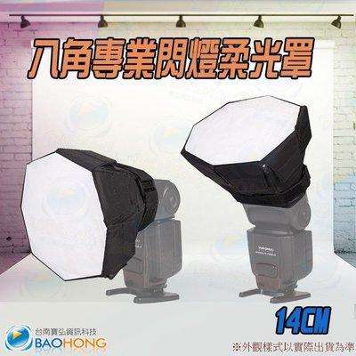 含稅附發票】相機攝影配件 八角形 離機外接閃光燈 通用型摺疊八角柔光罩 14cm 折疊柔光箱 柔光盒 攝影燈 棚燈