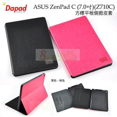 s日光通訊@DAPAD原廠 ASUS ZenPad C (7.0吋) (Z710C) 方標平板側掀皮套 站立式側翻保護套