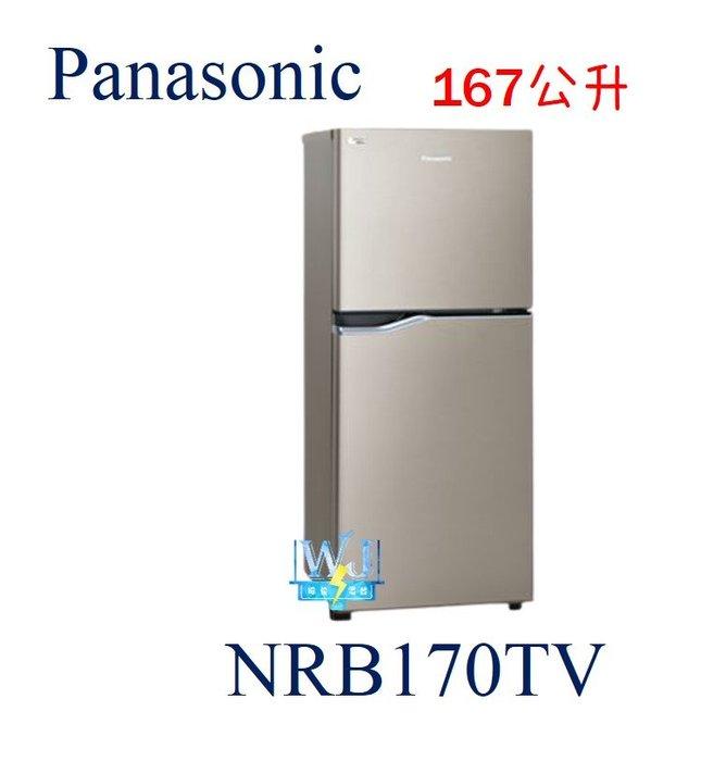 即時通問優惠【可退貨物稅】Panasonic 國際 NR-B170TV 雙門冰箱 NRB170TV 變頻小冰箱