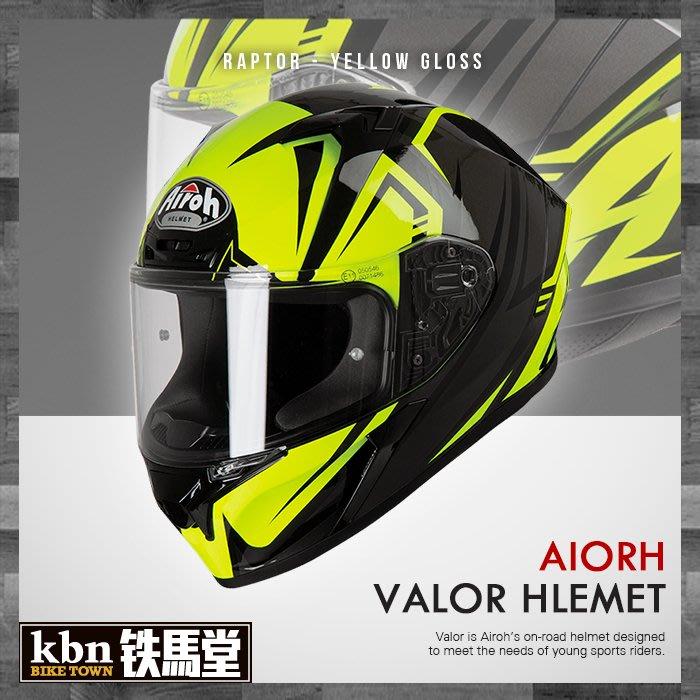 ☆KBN☆鐵馬堂 義大利 Airoh VALOR 全罩式 輕量 進口 安全帽 彩繪 K3 AGV 可參考 RAPTOR