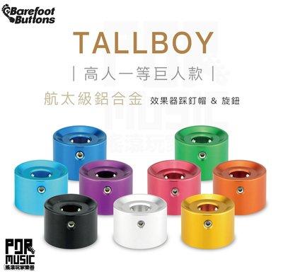 【搖滾玩家樂器】全新公司貨 BareFoot Buttons V1 TALLBOY 航太級鋁合金 效果器 踩釘帽 旋鈕