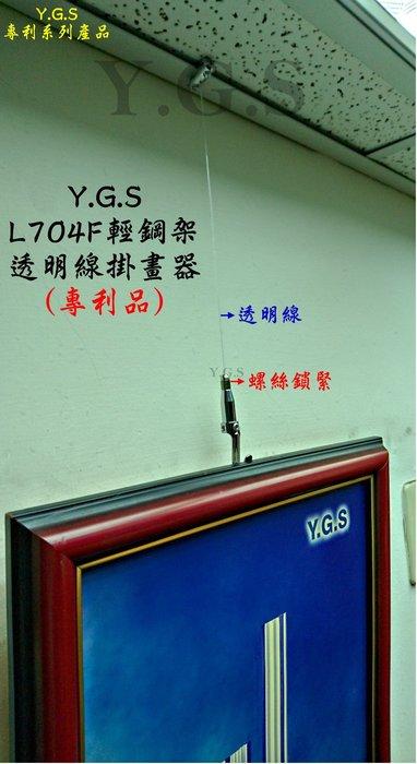 Y.G.S~掛畫五金~專利L704F輕鋼架透明線掛畫器五金/吊圖/吊畫 (客製品) (含稅)